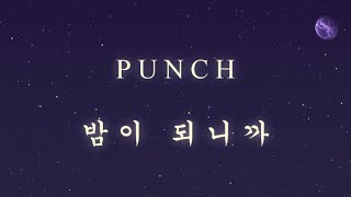 Download Lagu PUNCH - 밤이 되니까 (WHEN NIGHT FALLS) [han| rom| eng lyrics] Mp3