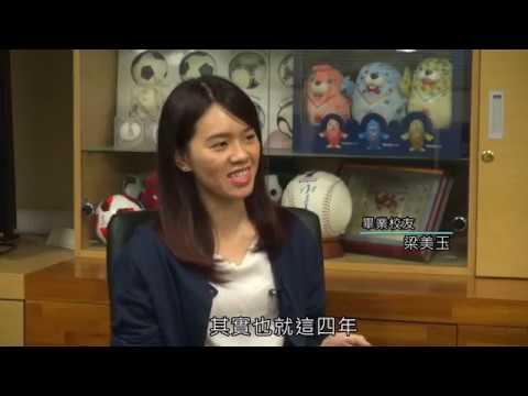 臺體運傳【副控篇】 梁美玉、王思純