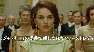 映画『ジャッキー/ファーストレディ 最後の使命』予告編