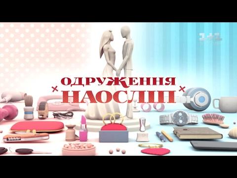 Євгенія і Тарас. Одруження наосліп – 1 випуск, 3 сезон (видео)