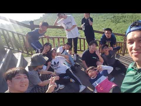 청소년부 다준학교 3기(제주도)일시 : 2018.08.06. ~ 08.15.장소 : 제주도