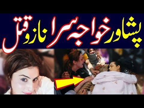 Video Transgender Nazoo murdered in Peshawar | 17 August 2018 download in MP3, 3GP, MP4, WEBM, AVI, FLV January 2017