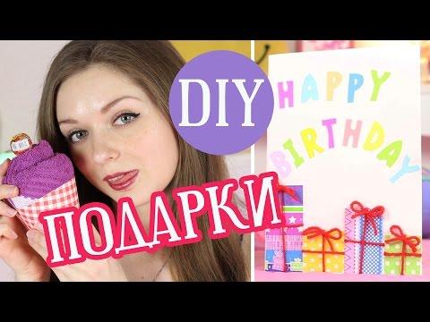 DIY Подарки СВОИМИ РУКАМИ / Что подарить на День Рождения / Мастер класс 🐞 Afinka (видео)
