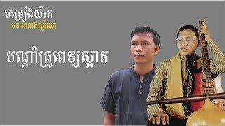 Khmer Travel - បារីចងបាច់ ទ្រ
