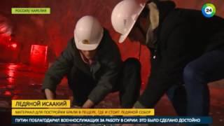 Сюжет телекомпании Мир о ледяном Исаакиевском Соборе в Рускеала