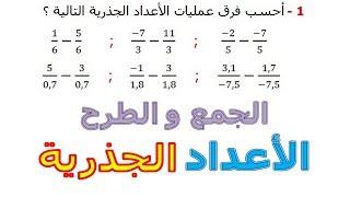الرياضيات الثالثة إعدادي - الأعداد الجذرية المجموع و الفرق تمرين 15