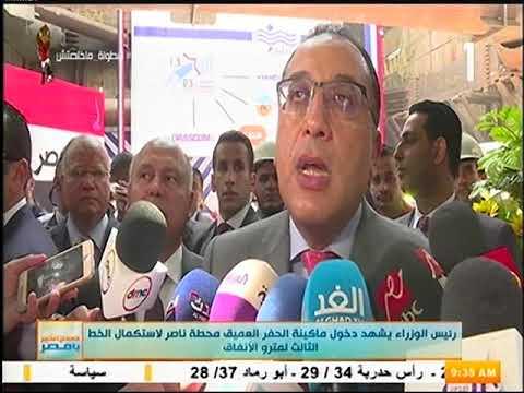 رئيس مجلس الوزراء يشهد دخول ماكينة الحفر العميق لمحطة ناصر بحضور وزير النقل وعدد من الوزراء