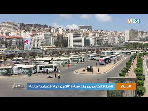 الجزائر.. القطاع الخاص يعيش أزمة خطيرة منذ العام 2019 (البنك الدولي)