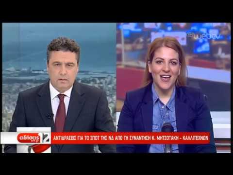 Αντιδράσεις για το σποτ της ΝΔ από τη συνάντηση Μητσοτάκη-καλλιτεχνών | 17/04/19 | ΕΡΤ