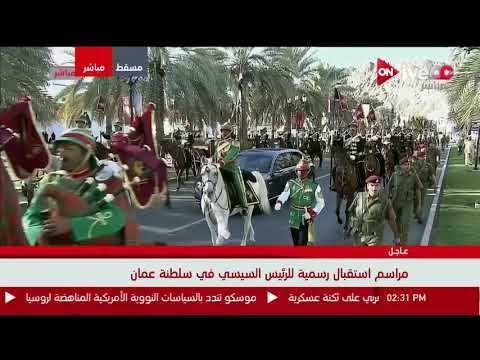 مباشر من مسقط | مراسم استقبال رسمية للرئيس السيسي في قصر العلم العامر