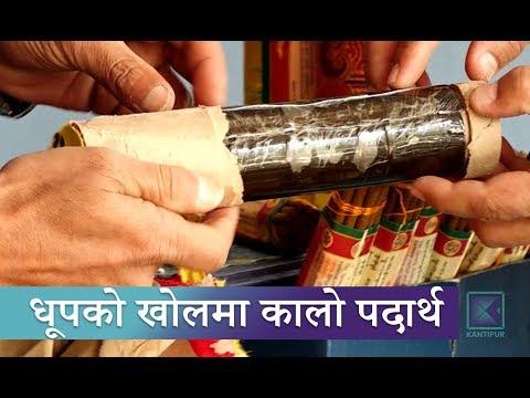 (Kantipur Samachar । लागुऔषध कारोबारीका अनेक उपाय - Duration: 3 minutes, 2 seconds.)