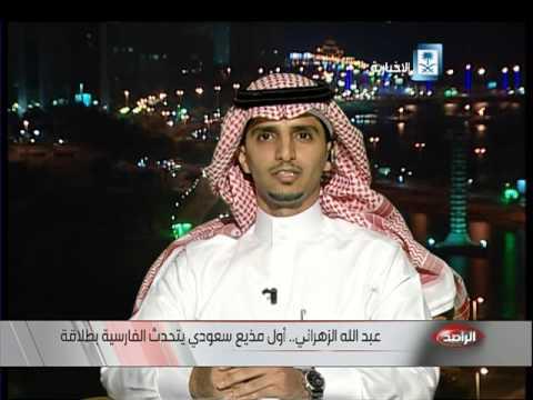 #فيديو ::  عبدالله الزهراني.. أول مذيع سعودي يتحدث الفارسية بطلاقة