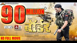"Video BORDER   Superhit Full Bhojpuri Movie   Dinesh Lal Yadav ""Nirahua"", Aamrapali Dubey MP3, 3GP, MP4, WEBM, AVI, FLV Oktober 2018"