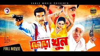 Video Jora Khun | 2017 Bangla Movie | Manna, Nodi, Misha Sawdagor | New Action Movie 2017 Full HD MP3, 3GP, MP4, WEBM, AVI, FLV Desember 2018