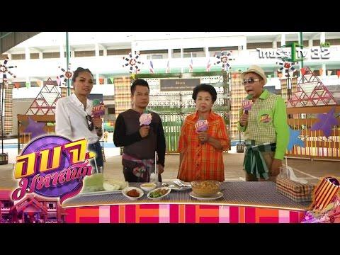 อบจ.มหาสนุก | สามัคคียีตาล ทำขนมตาลบ้านหนองขาว อบจ.กาญจนบุรี (ยิ่งยง ยอดบัวงาม) | 02-10-59 | 4/4