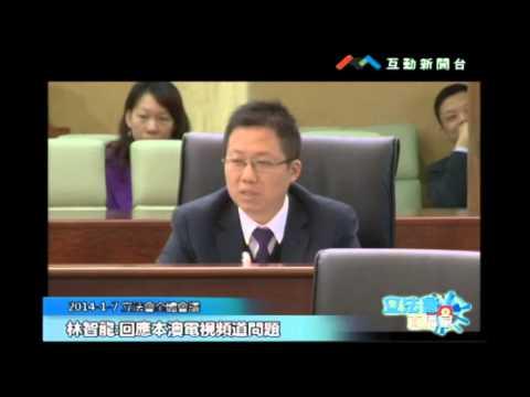 林智龍20140107回應本澳電視問題