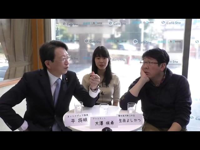 第174回カフェスタトーク【築地魚河岸三代目 生田よしかつさん】