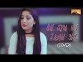 Oh Kyu Ni Jaan Ske (Cover) | Megha Megzz | White Hill Music