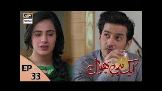 Ek hi bhool Episode - 33 - 12th July 2017 only on ARY Digital Official YouTube Channel. Ek hi bhool is a story of two sisters and ...