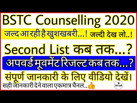 BSTC counselling 2020 | BSTC second allotment result 2020 | BSTC upward movement result 2020 | BSTC