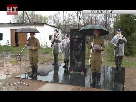 В Поддорском районе состоялось торжественное открытие памятника двум бойцам Красной армии
