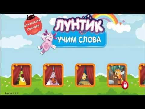 Мультфильм игра : Лунтик Учит Слова,обучающая игра для детей