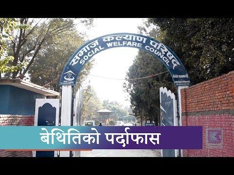 (Kantipur Samachar | समाज कल्याण परिषद्मा भएका थप घोटाला सतहमा - Duration: 2 minutes, 56 seconds.)