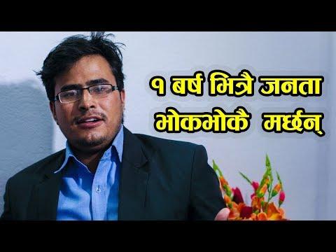 (१ बर्ष भित्रै नेपाली जनता भोकभोकै मर्छन्; विश्लेषक ज्ञानेन्द्र शाही - Duration: 17 minutes.)