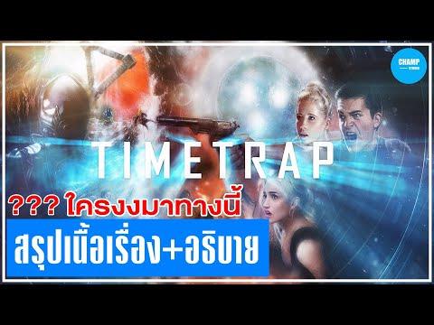 [ สรุปเนื้อเรื่อง+อธิบาย ] เมื่อเขาติดอยู่ในกับดักเวลา | Time Trap by CHAMP Studio [ สปอยหนัง ]