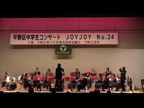 平野北中学校吹奏楽部 「みんながみんな英雄」JOYJOY 2018