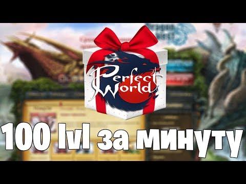 100 лвл в PW за минуту - Подарки от Dragon Nest