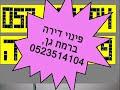 פינוי דירה ברמת גן, 0523514104 פינוי דירות רמת גן.
