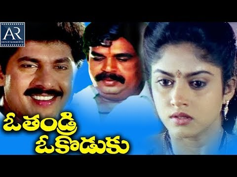 O Tandri O Koduku Telugu Full Movie | Vinod Kumar, Nadhiya | Ar Entertainments