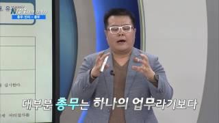 #3 [대한민국 NCS 사용설명서] 총무분야