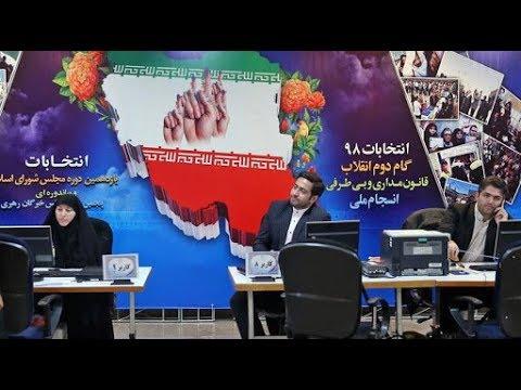 بالأرقام.. كل ما تريد معرفته عن انتخابات البرلمان الإيراني