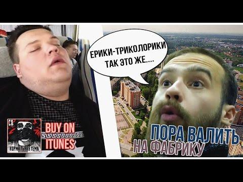 ПОРА ВАЛИТЬ НА ФАБРИКУ // САМЫЙ МУЗЫКАЛЬНЫЙ БЛОГ - DomaVideo.Ru