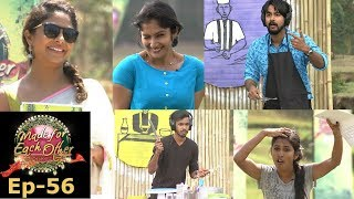 Video Made for Each Other | S2 EP- 56 Who will be the samayal raja? | Mazhavil Manorama MP3, 3GP, MP4, WEBM, AVI, FLV September 2018