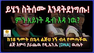 Ethiopia: በእርቅ ማእድ እምባ ያራጨዉ ታሪክ ከ18 ዓመት በኋላ ልጅህ ነኝ ብላ የመጣችዉ ልጅ የ[DNA] ዉጤት