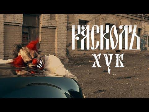 РАСКОЛЪ - ХУК