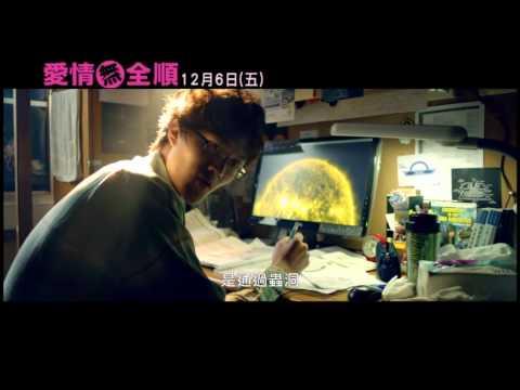 《愛情無全順》十大宅男篇 12/06上映!