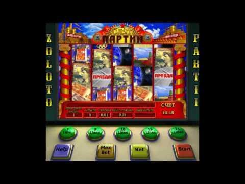 Слот автоматы золото партии играть бесплатно и без регистрации
