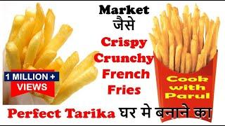 मार्केट से भी बहुत बढ़िया पोटैटो फ्रेंच फ्राइज ऐसे बनाये-Restaurant Style Perfect Crispy French Fries