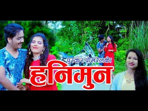 (New Teej Song Hani Mun//हनिमुन//  By Puskar Pokharel & Yogaraj Pokharel & Pratikshya Shrestha - Duration: 7 minutes, 47 seconds.)