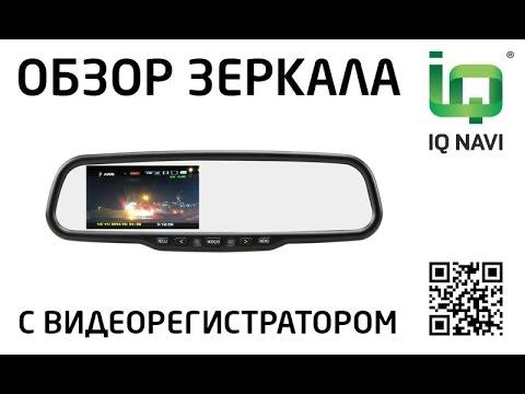 Зеркало из видеорегистратором IQ NAVI DVR-01 F(ull HD 0080)