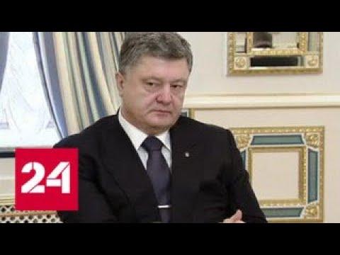 Порошенко попал в новый скандал - Россия 24 (видео)