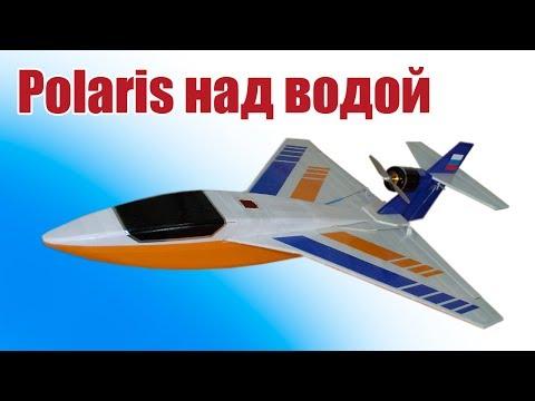Гидросамолет Полярис в небе.  Полет отличный! | Хобби остров.рф (видео)