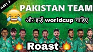 Part 2 - Roast of most funniest cricket team in the world , Pakistan ( Hindi )