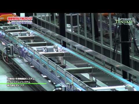 空港向け手荷物搬送システム バゲージトレイシステム - 株式会社ダイフク