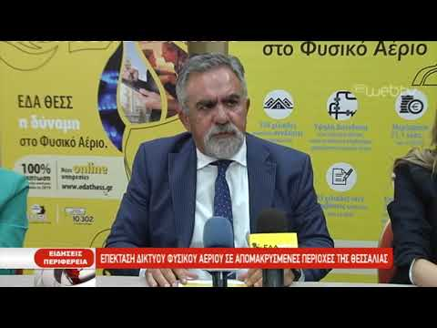 Επέκταση δικτύου φυσικού Αερίου | 26/06/2019 | ΕΡΤ