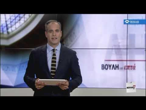 Βουλή Επί 7    (22/09/2018)